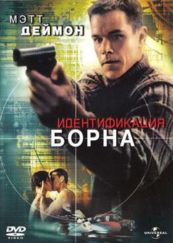 Идентификация Борна / The Bourne Identity (плакат)
