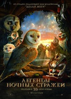 Legend of the Guardians: The Owls of Ga'Hoole / Легенды ночных стражей (плакат)