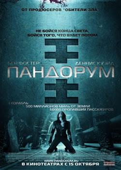 Пандорум / Pandorum (плакат)