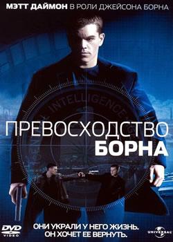 Превосходство Борна / The Bourne Supremacy (плакат)