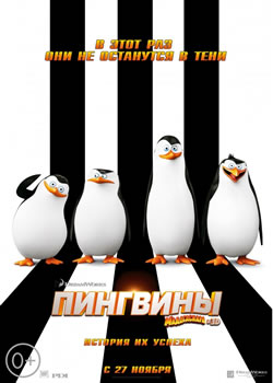 Пингвины Мадагаскара / Penguins of Madagascar (плакат)