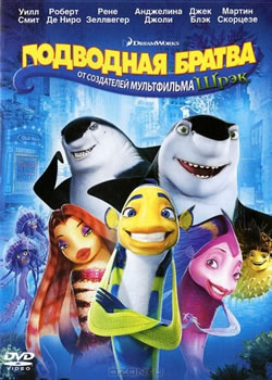 Подводная братва / Shark Tale (плакат)