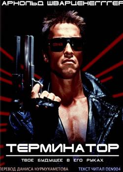 Терминатор 1 / The Terminator (плакат)