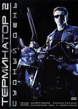 Терминатор 2: Судный день / Terminator 2: Judgment Day (плакат)