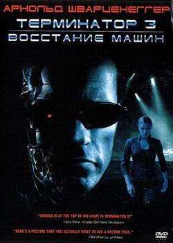 Терминатор 3: Восстание машин / Terminator 3: Rise of the Machines (плакат)
