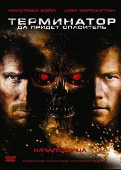 Терминатор 4: Да придёт спаситель / Terminator: Salvation (плакат)