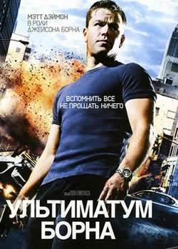 Ультиматум Борна / The Bourne Ultimatum (плакат)
