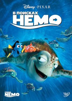 В поисках Немо / Finding Nemo (плакат)