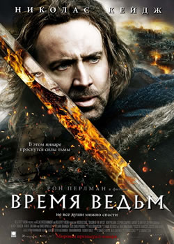 Время ведьм / Season of the Witch (плакат)