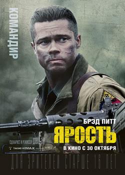 Ярость / Fury (плакат)
