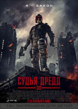 Судья Дредд / Dredd (2012) - плакат