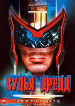 Судья Дредд / Judge Dredd (1995) - плакат