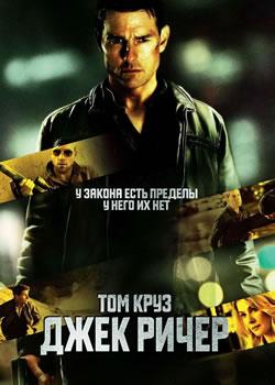 Джек Ричер / Jack Reacher (плакат)