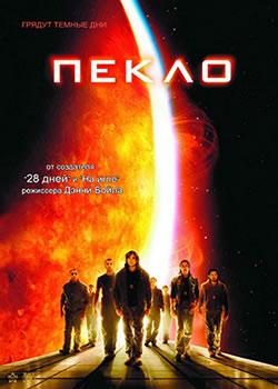 Пекло / Sunshine (плакат)