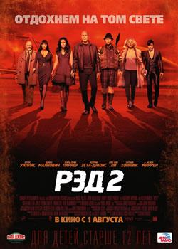 РЭД 2 / RED 2 (плакат)