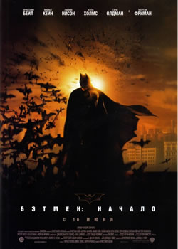 Бэтмен 1: Начало / Batman Begins (плакат)