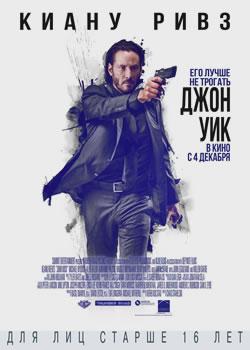 Джон Уик / John Wick (плакат)
