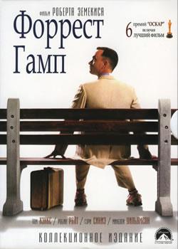 Форрест Гамп / Forrest Gump (плакат)