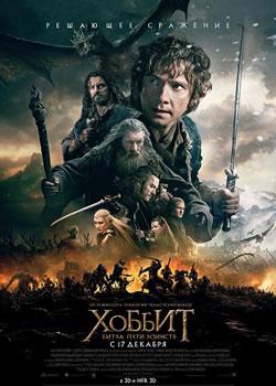 Хоббит 3: Битва пяти воинств / The Hobbit: The battle of the five armies (плакат)