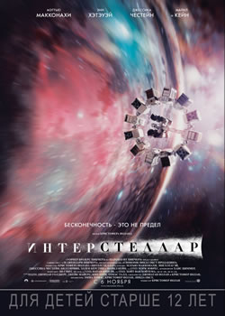 Интерстеллар / Interstellar (2014) плакат