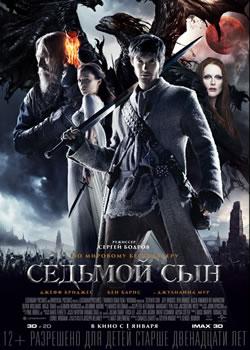 Седьмой сын / Seventh Son (плакат)