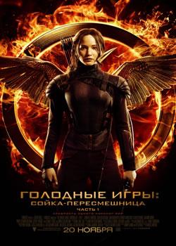 Голодные игры 3: Сойка пересмешница (Часть 1) / The Hunger Games: Mockingjay - Part 1 (плакат)