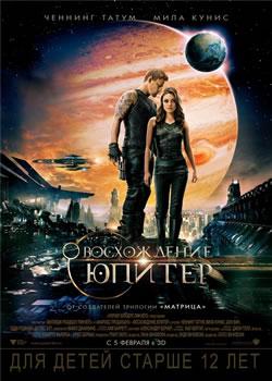 Восхождение Юпитер / Jupiter Ascending (плакат)