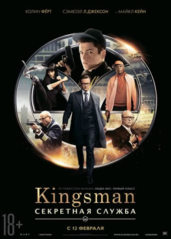 Kingsman: Секретная служба / Kingsman: The Secret Service (плакат)