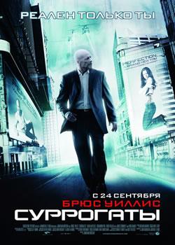 Суррогаты / Surrogates (плакат)