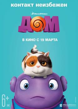 Дом / Home (плакат)