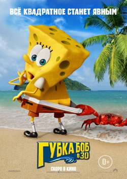 Губка Боб 3d / The SpongeBob movie: Sponge out of water (плакат)