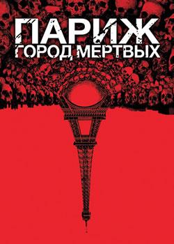 Париж: Город мёртвых / As above so below (плакат)