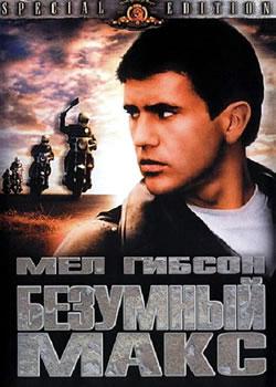 Плакат: Безумный Макс - 1 / Mad Max (1979)