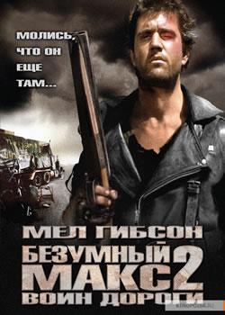 Плакат: Безумный Макс - 2: Воин дороги / Mad Max 2 (1981)