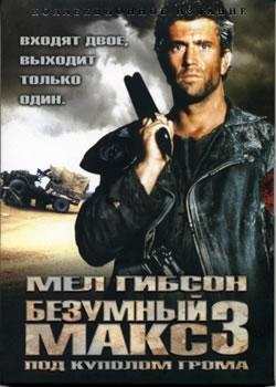 Безумный Макс - 3: Под куполом грома / Mad max beyond thunderdome (плакат)