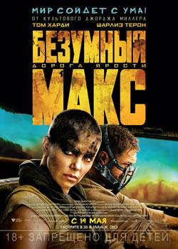 Безумный Макс: Дорога Ярости / Mad Max Fury Road (плакат)