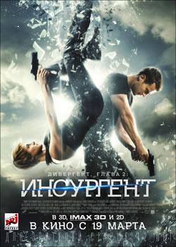 Дивергент 2: Инсургент (плакат) / Insurgent Divergent