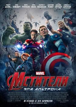 Мстители 2: Эра Альтрона / Avengers Age of Ultron (плакат)