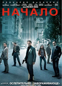 Начало / Inception (плакат)
