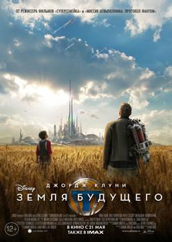 Земля будущего / Tomorrowland (плакат)
