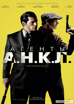 Агенты А.Н.К.Л. / The man from U.N.C.L.E. (плакат)