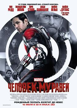 Человек-муравей / Ant-man (плакат)