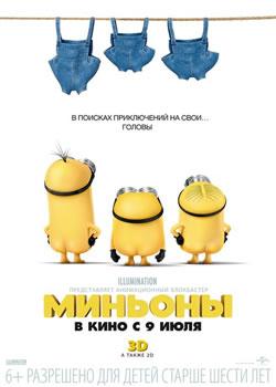 Minions / Миньоны (плакат)