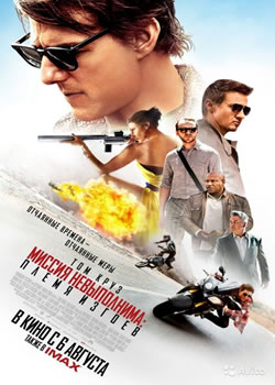 Mission: Impossible - Rogue nation / Миссия невыполнима племя изгоев (плакат)
