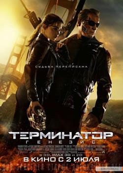 Терминатор 5: Генезис / Terminator Genisys (плакат)