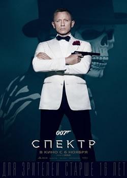 007 Спектр / Spectre (плакат)