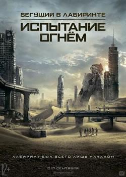 Бегущий в лабиринте: Испытание огнём / Maze Runner: The Scorch Trials (плакат)