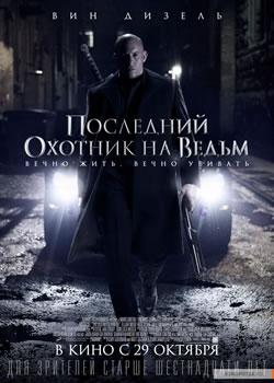 Последний охотник на ведьм / Last witch hunter (плакат)
