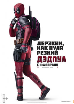 Дэдпул (плакат)