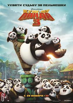 Кунг Фу Панда 3 (плакат) / Kung fu Panda 3